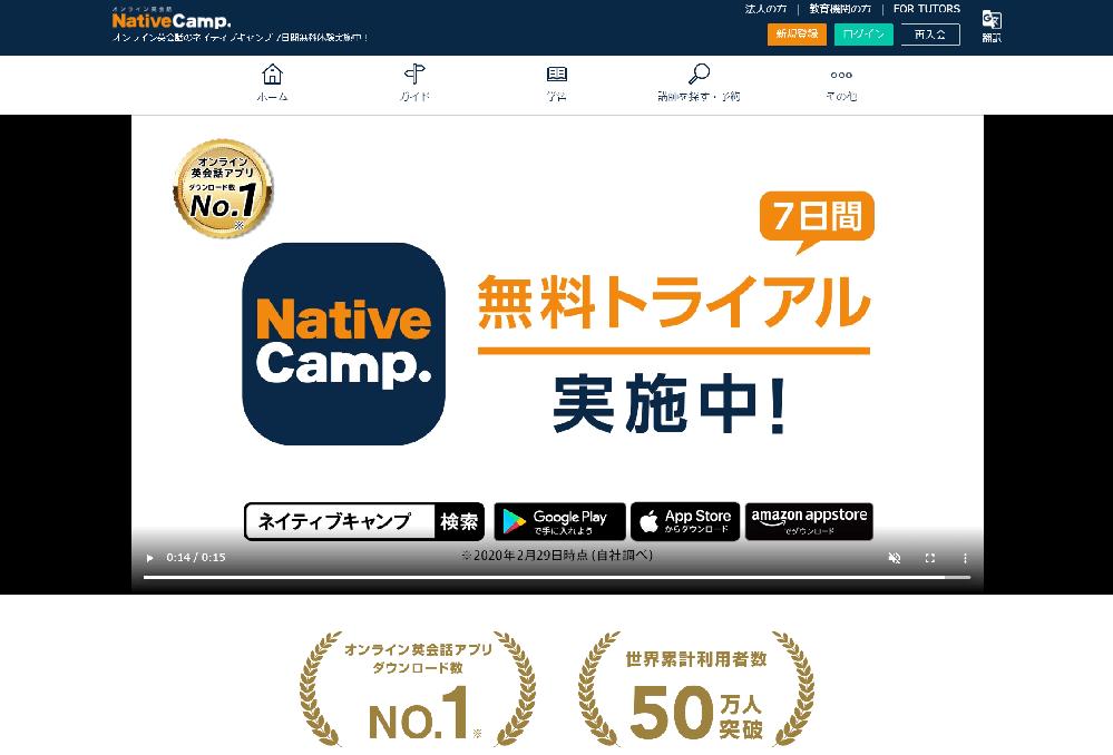 キャンプ ログイン ネイティブ
