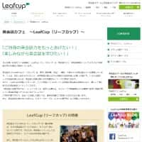 LeafCup(リーフカップ)