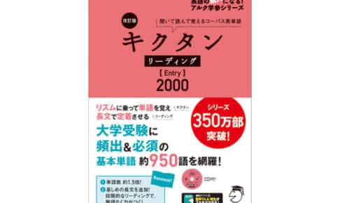 キクタン Entry 2000