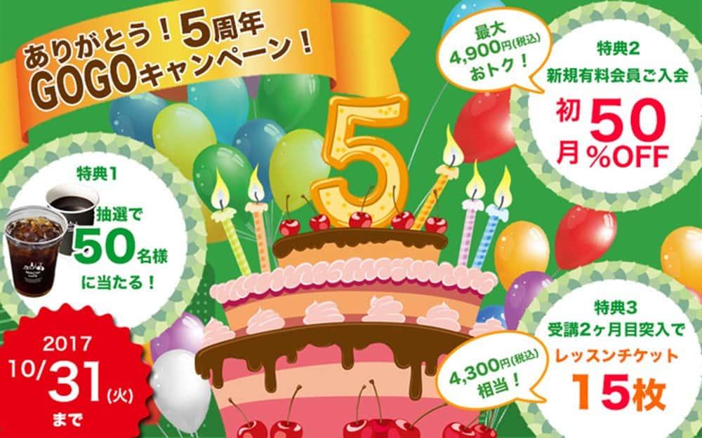 産経オンライン英会話5周年記念キャンペーン