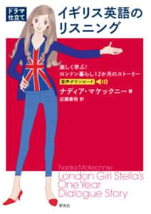イギリス英語のリスニング表紙画像