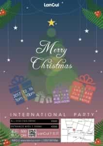LanCul クリスマス・パーティー 2017 案内