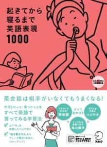アルク「起きてから寝るまで英語表現1000」