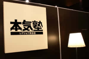 レアジョブ本気塾 渋谷スタジオ エントランス 看板