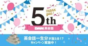 DMM英会話 5周年記念キャンペーン