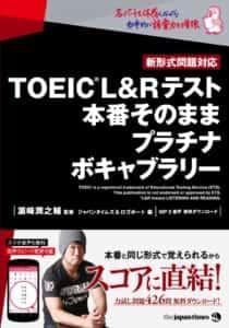 「TOEIC® L&Rテスト 本番そのまま プラチナボキャブラリー」表紙