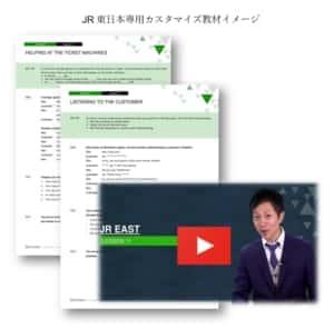 JR東日本カスタマイズ教材イメージ
