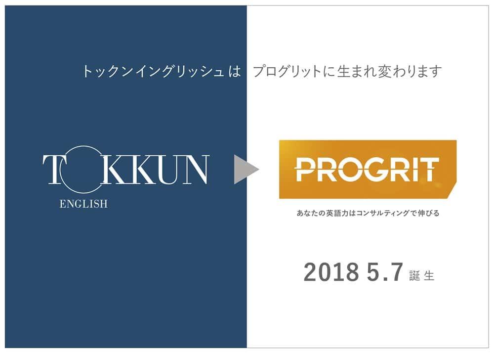 PROGRIT ブランド名変更
