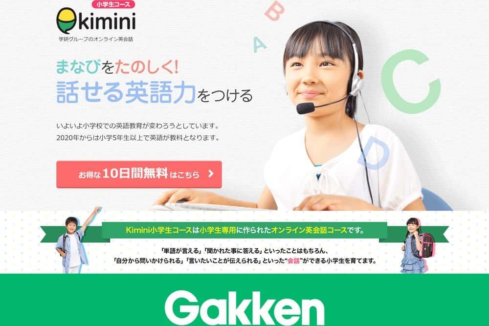 kimini英会話 小学生コース