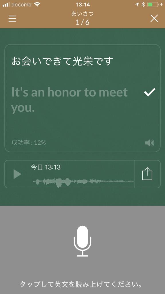 Real英会話 スクリーンショット
