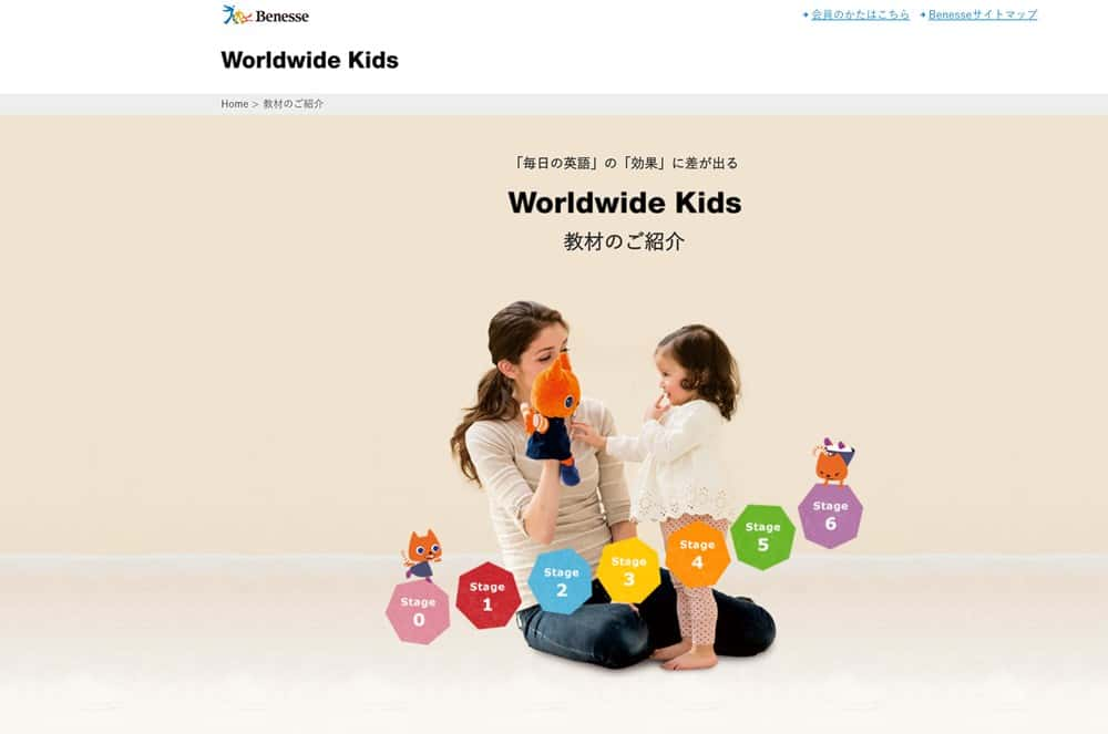 Worldwide Kids