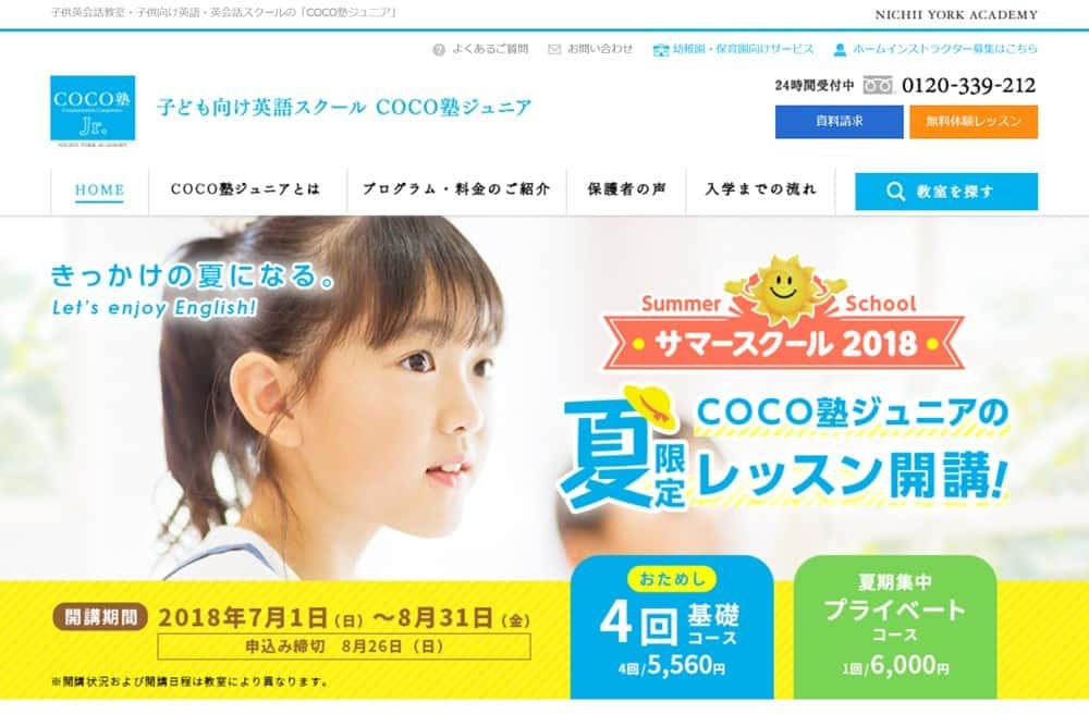 COCO塾ジュニア サマースクール