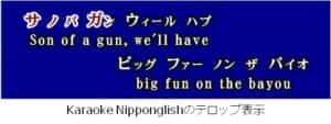 Karaoke Nipponglishのテロップ表示
