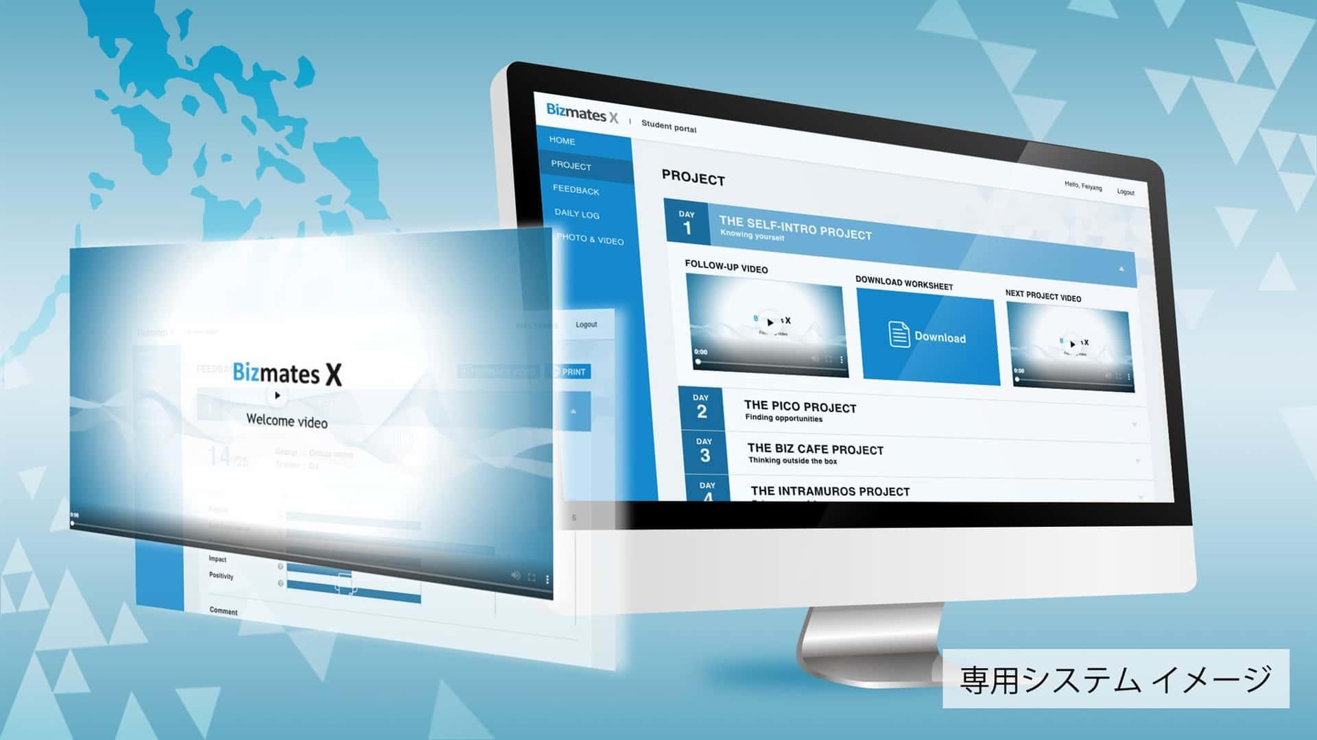 Bizmates X システムイメージ