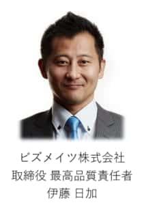 ビズメイツ株式会社 伊藤 日加 氏