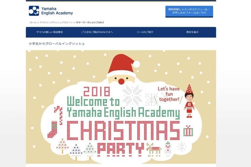 ヤマハイングリッシュアカデミー クリスマス 2018