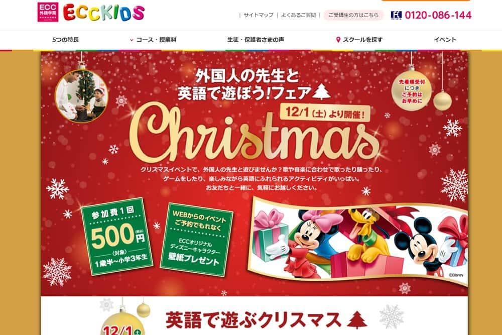 ECC KIDS クリスマス 2018