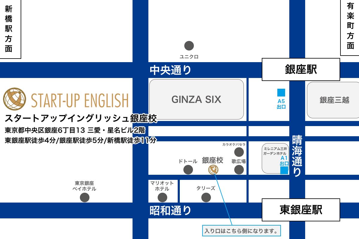 START-UP ENGLISH (スタートアップイングリッシュ)銀座校 地図