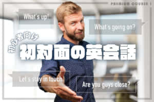 HAPA英会話プレミアムコース コース1