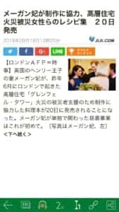 POLYGLOTS 日本語記事 スクリーンショット