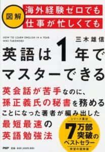 「英語は1年でマスターできる」表紙