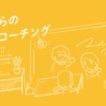月々18,000円「ぼくらの英語コーチング」誕生!「英会話スクールのお値段」で本物の英語コーチングを。Urban Meetup Tokyo