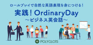 POLYGLOTS 「実践!Ordinary Day」バナー」