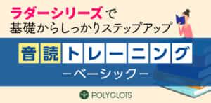 polyglots レッスン 「音読トレーニング」バナー