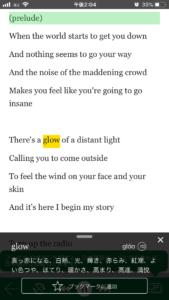 POLYGLOTS My Music ワンタップ辞書使用時スクリーンショット