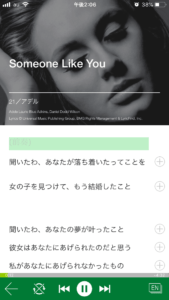 POLYGLOTS My Music 歌詞日本語訳表示 スクリーンショット