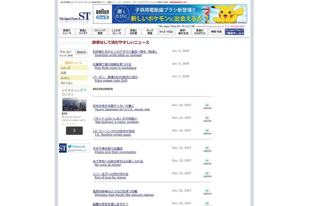 Japan Times ST オンライン