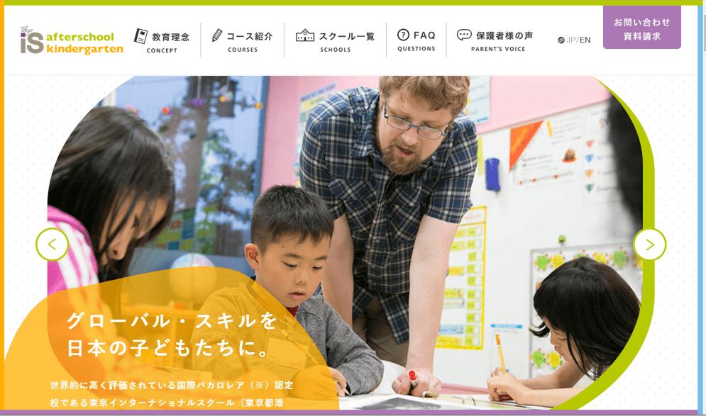 東京インターナショナルスクール