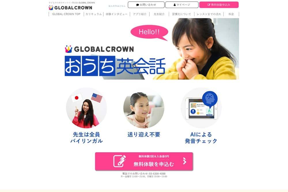 Global Crown トップページ