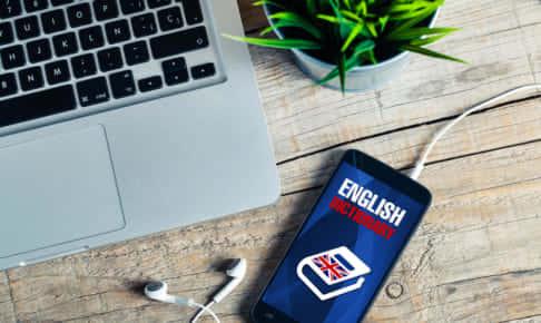 「Weblio」「英辞郎」「Google翻訳」それぞれの強みと使い分けのポイントを検証! | 最新記事 | おすすめ英会話・英語学習の比較・ランキング- English Hub