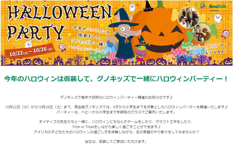 gnokids_halloween