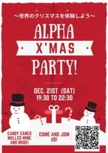 アルファ英会話カフェ&スクール クリスマスパーティー