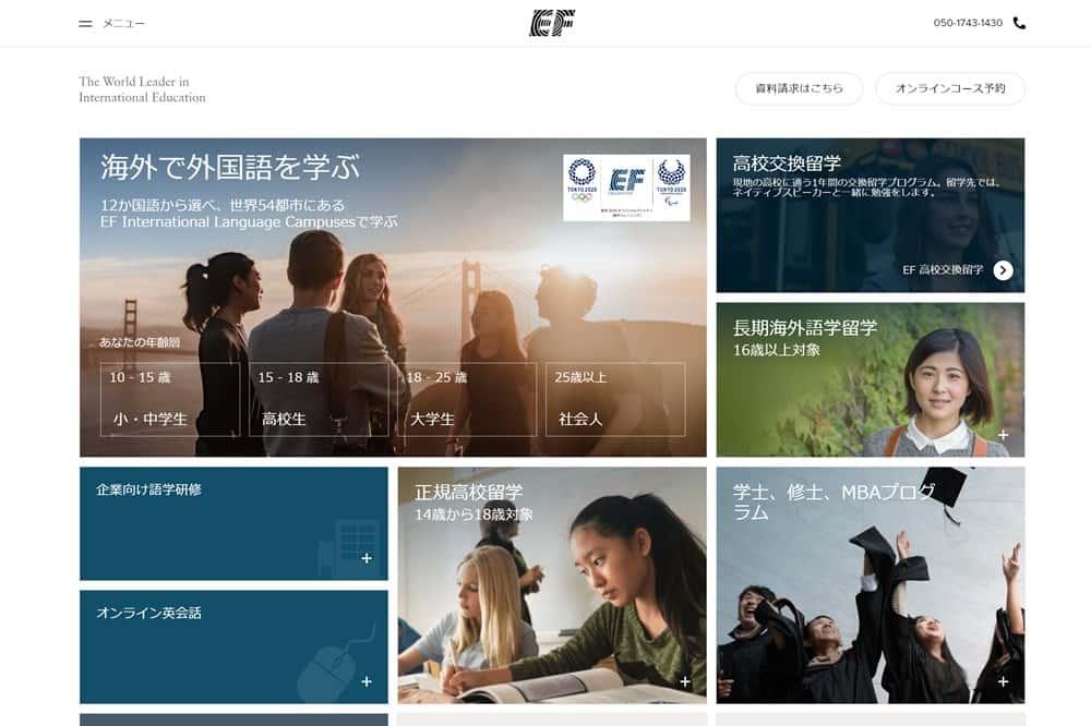 EF トップページ