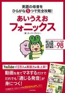 あいうえおフォニックス 書籍表紙