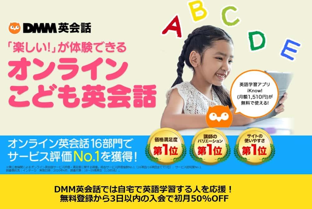 DMM子ども英語