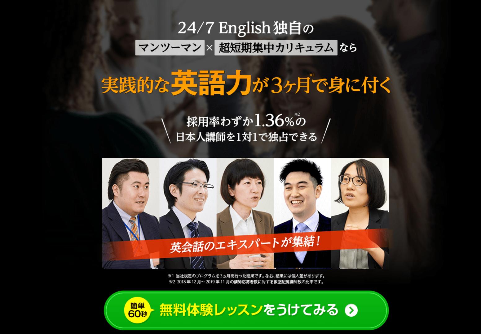 24-7English