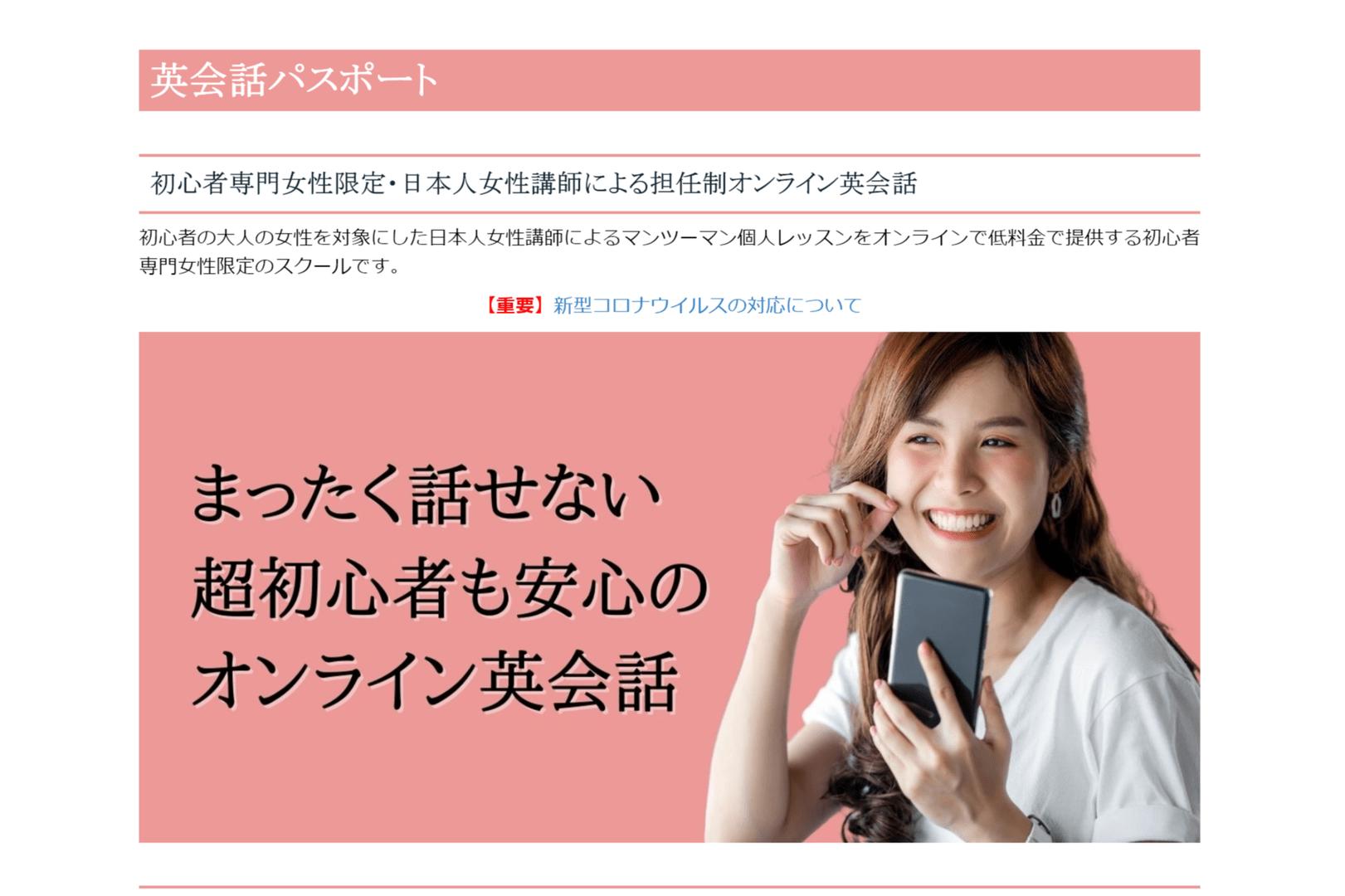 初心者専門女性限定・日本人女性講師の担任制オンライン英会話「英会話パスポート」
