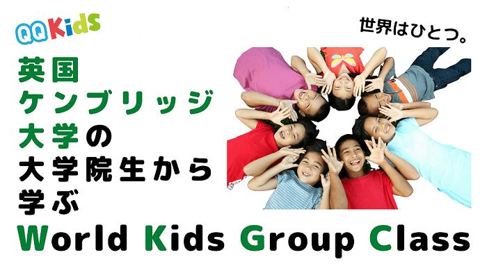 QQキッズ(QQ English) World Kids Group Class