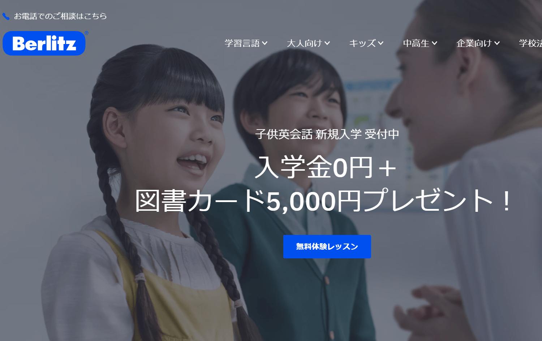ベルリッツ・キッズ - キャンペーン情報
