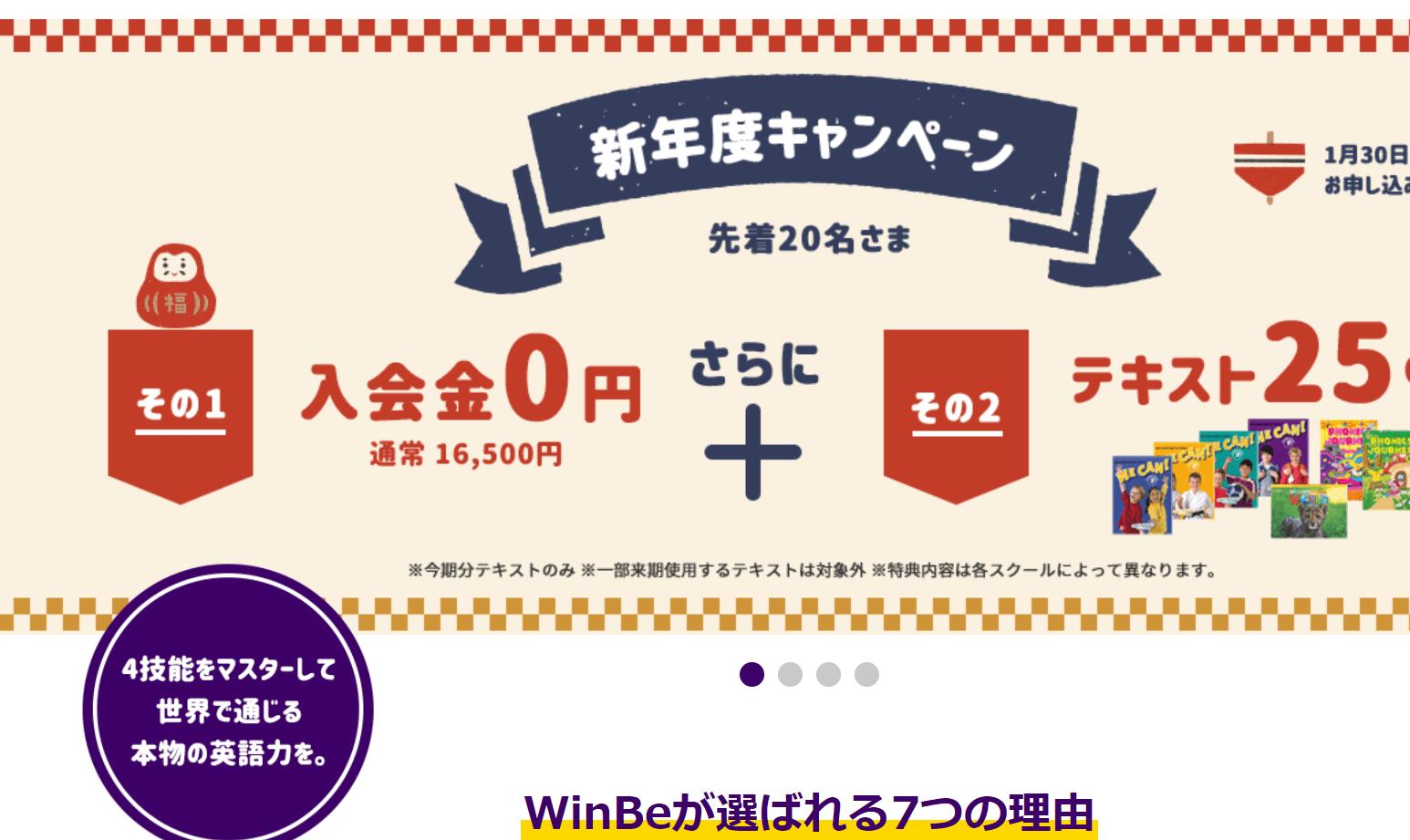 WinBe-キャンペーン