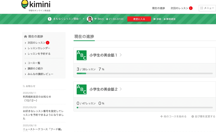 Kimini_Mypage