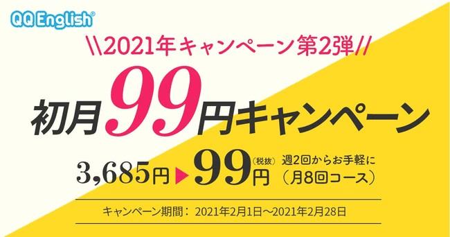 QQEnglish-99円キャンペーン