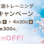 英語パーソナルジム「ENGLISH COMPANY」、受講料最大5万円割引キャンペーンを開催!4月末まで