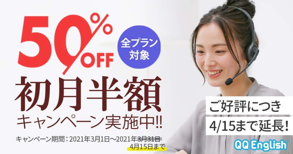 QQEnglish初月半額キャンペーン