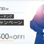 英語コーチング「STRAIL(ストレイル)」が受講料最大45,500円割引キャンペーンを開催!4月末まで