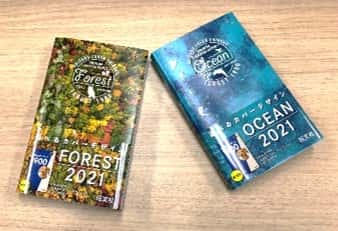 『英単語ターゲット1900[6訂版]』特装版 「FOREST 」& 「OCEAN 」